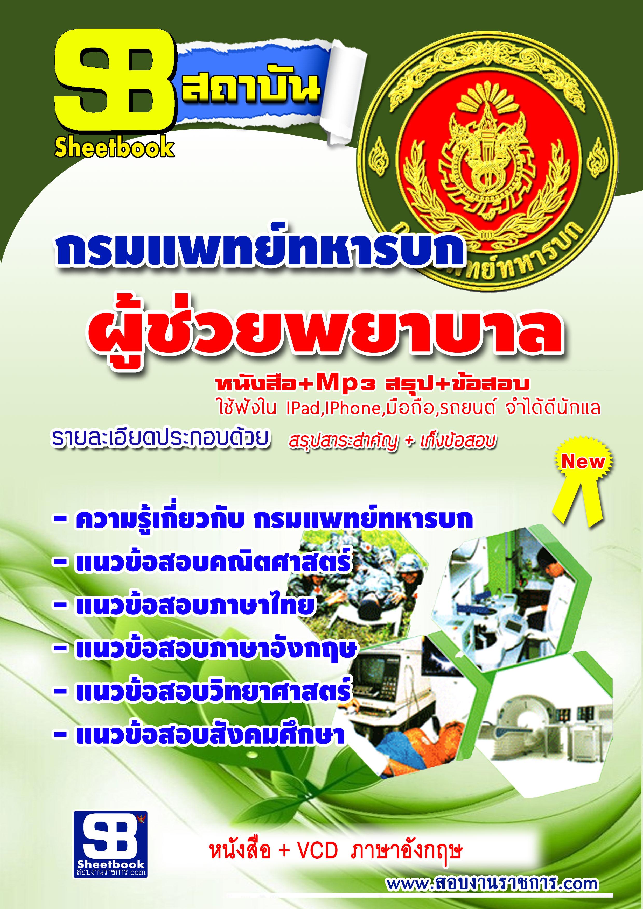 หนังสือ+VCD ผู้ช่วยพยาบาล กรมแพทย์ทหารบก