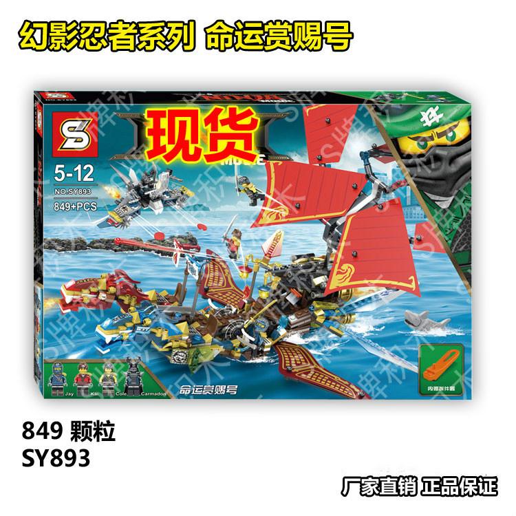 เลโก้จีน SY.893 ชุด Ninja Go Movie