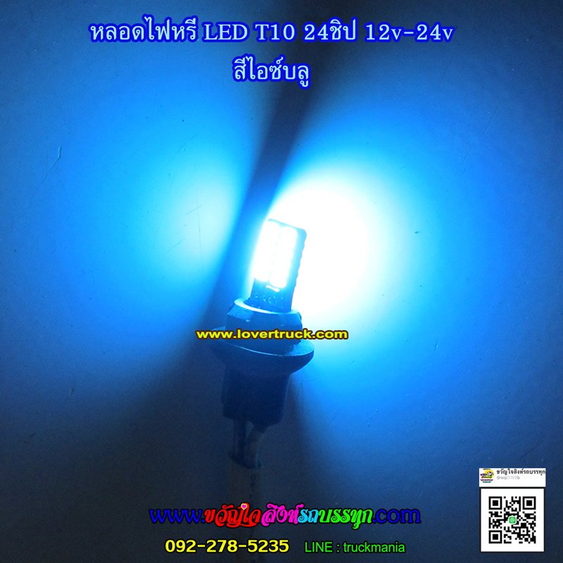 หลอดเสียบT10 LED 24ชิป สีไอซ์บลู 12v.-24v.