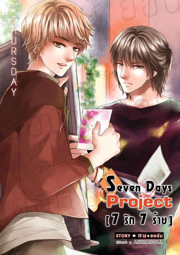 [Pre Order] 7 Days Project [7 รัก 7 ร้าย] -วันพฤหัส- By ยอนิม