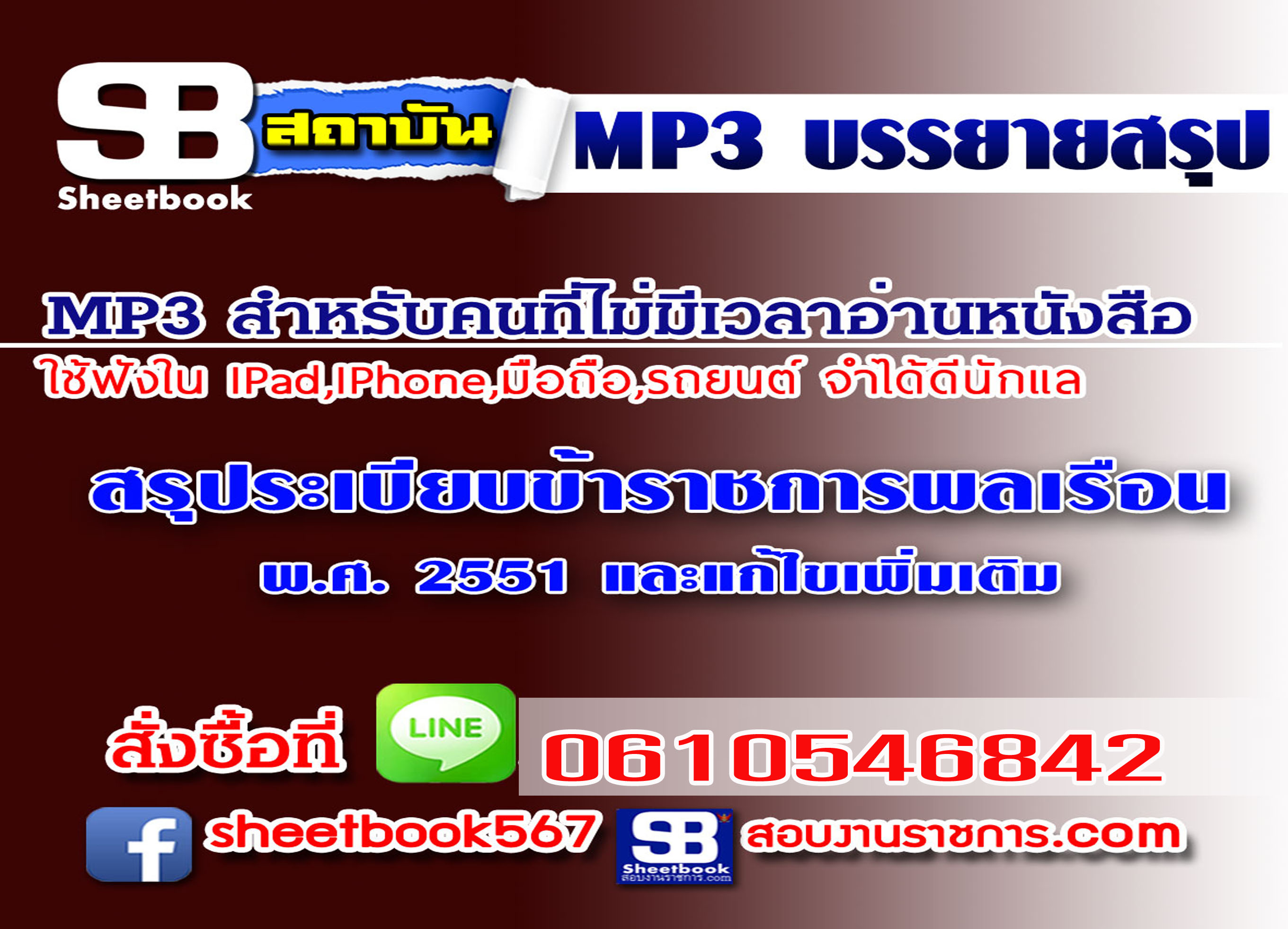 P064 - สรุประเบียบข้าราชการพลเรือน พ.ศ.2551