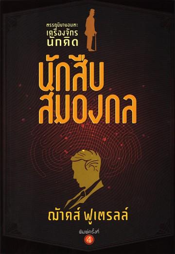 นักสืบสมองกล (269 เล่ม)