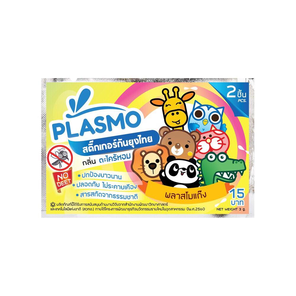 Plasmo สติ๊กเกอร์กันยุงไทย 2 ดวง ลายการ์ตูน กลิ่นตะไคร้หอม