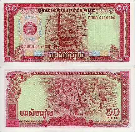 ธนบัตรประเทศ กัมพูชา ชนิดราคา 50 RIELS (เรียล) รุ่นปี พ.ศ.2522 (ค.ศ.1979)