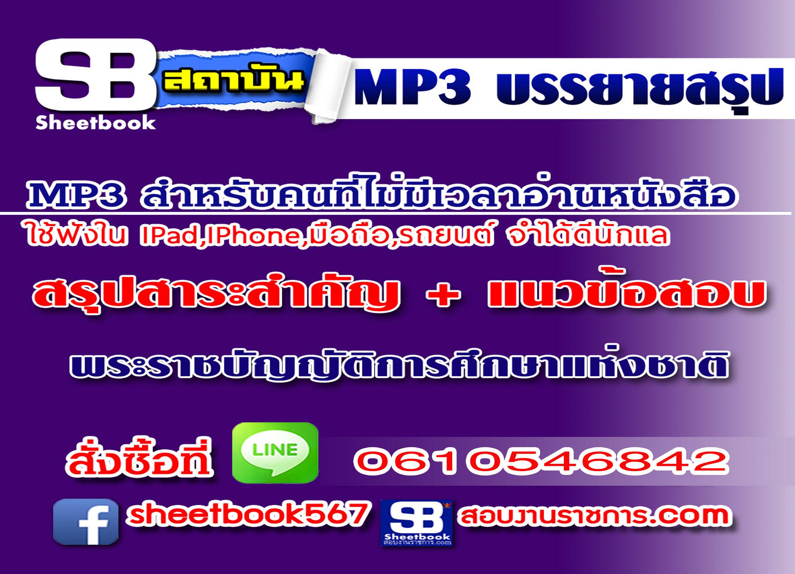P009 - สรุปสาระสำคัญ+แนวข้อสอบ พระราชบัญญัติการศึกษาแห่งชาติ