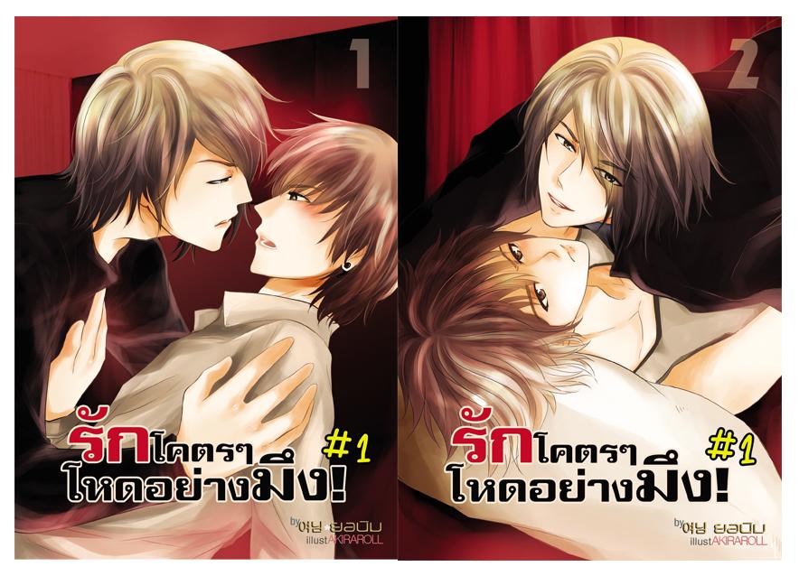 [Pre Order] รักโคตรๆ โหดอย่างมึง ภาค 1 By ยอนิม