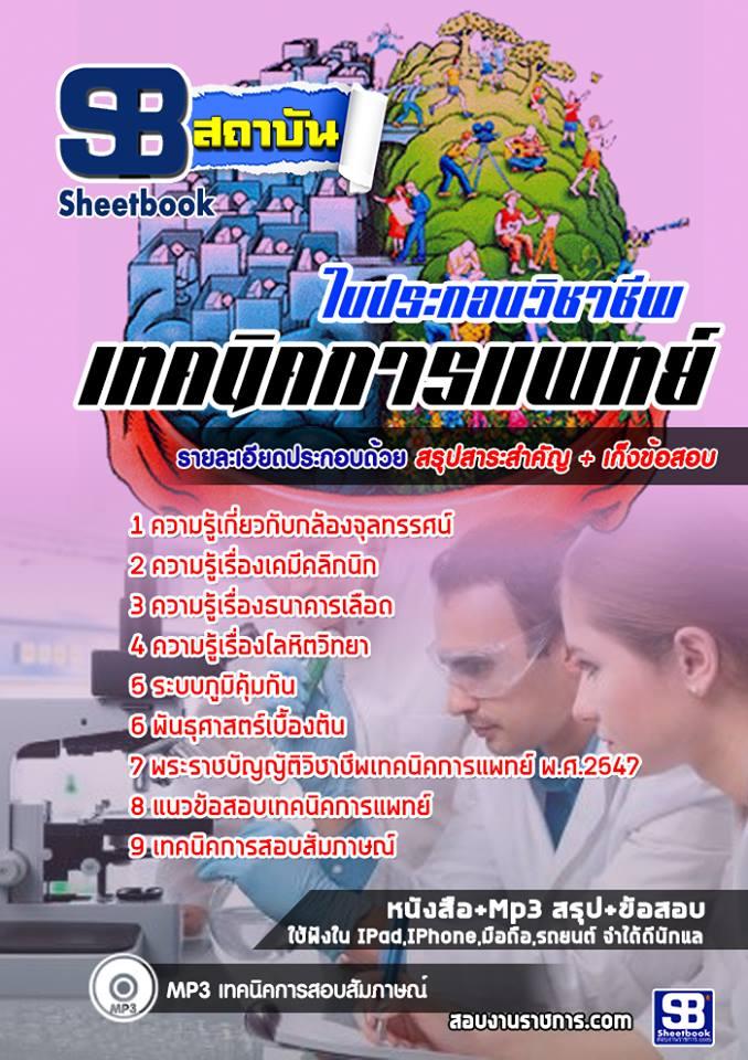 แนวข้อสอบใบประกอบวิชาชีพเทคนิคการแพทย์ NEW
