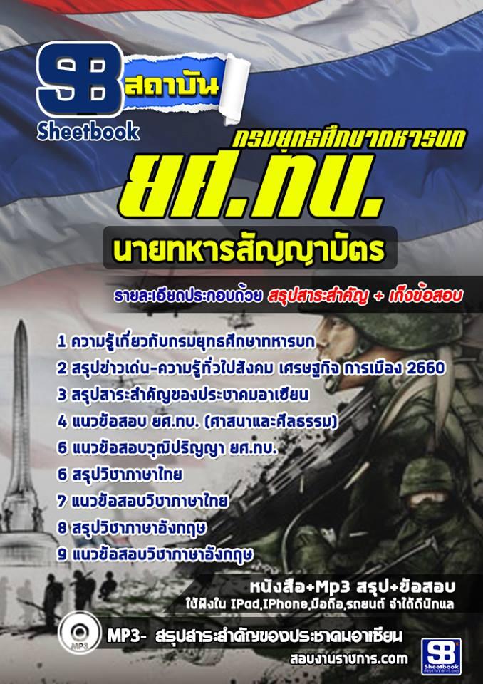 นายทหารสัญญาบัตร กรมยุทธศึกษาทหารบก (ยศ.ทบ)