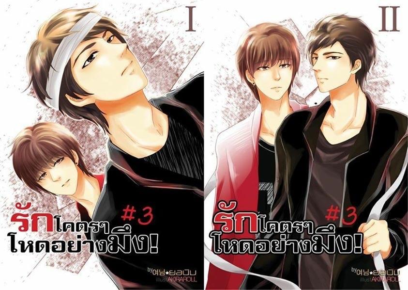 [Pre Order] รักโคตรๆ โหดอย่างมึง ภาค 3 By ยอนิม
