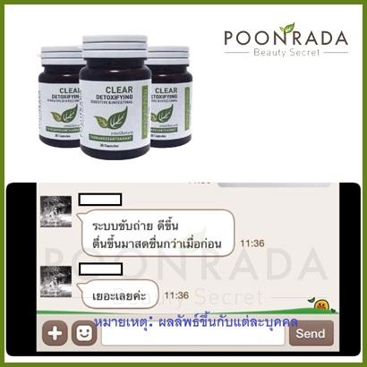 ประสบการณ์ใช้จริงยาสมุนไพรแก้ท้องผูก Poonrada