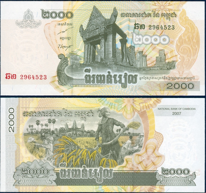 ธนบัตรประเทศ กัมพูชา ชนิดราคา 2,000 RIELS (เรียล) รุ่นปี พ.ศ.2550 (ค.ศ.2007)