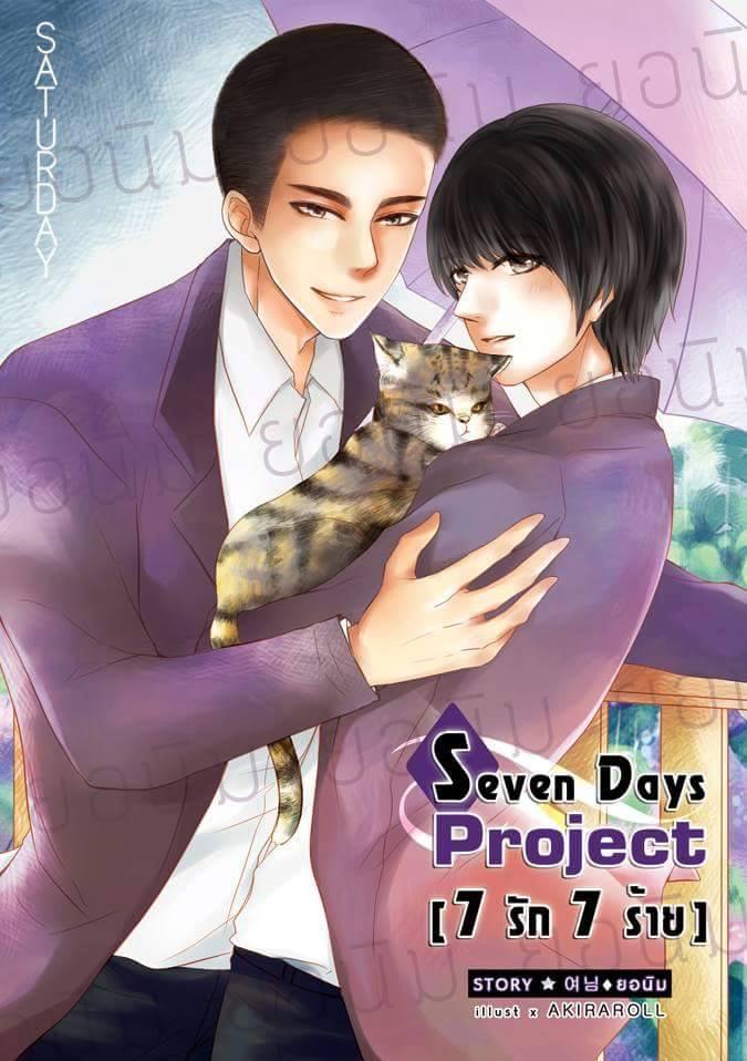 [Pre Order] 7 Days Project [7 รัก 7 ร้าย] -วันเสาร์- By ยอนิม