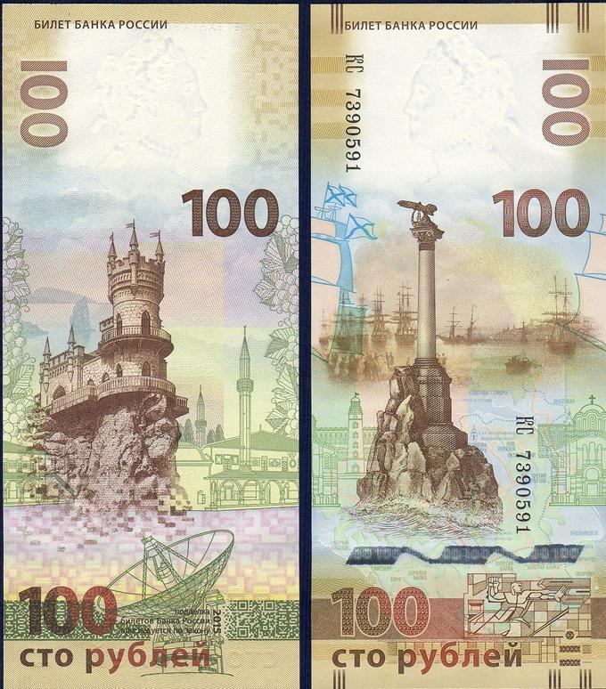 ํธนบัตรประเทศ รัสเซีย ชนิดราคา 100 RUBLE (รูเบิล) รุ่นปี พ.ศ. 2558 หรือ ค.ศ. 2015