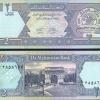 ธนบัตรประเทศ อัฟกานิสถาน ชนิดราคา 2 AFGHANIS รุ่นปี พ.ศ.2545 (ค.ศ.2002)