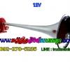 แตรลมด่วนSYK รุ่น 1ปาก(ใช้ถังลม) ไฟ12v ตั้งเสียงได้