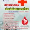 แนวข้อสอบ เจ้าหน้าที่บริหารงานทั่วไป สภากาชาดไทย
