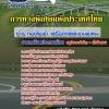 แนวข้อสอบ ช่าง กองไฟฟ้า เครื่องกลและยานพาหะนะ การทางพิเศษแห่งประเทศไทย