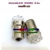 หลอดเขี้ยว S25 LED 9SMD 24v