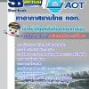 หนังสือสอบเจ้าหน้าที่ดูแลพื้นที่นอกเขตการบิน บริษัท ท่าอากาศยานไทย ทอท AOT