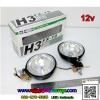 สปอร์ตไลท์ H3 FX-19 12v
