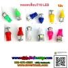 หลอดเสียบT10 LED 5smd