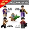 เลโก้จีน POGO.985-988 ชุด The Beatles (สินค้ามือ 1 ไม่มีกล่อง)