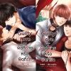 [Pre Order] Guilty Love ผิดที่ร้ายหรือผิดที่รัก By ยอนิม
