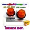 ไฟมิดเวย์ แป้นเหล็ก 24v. สีส้ม