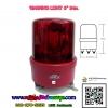 ไฟไซเรนกลม24v. ไฟฉุกเฉิน แบบไฟหมุน 6นิ้ว สีแดง