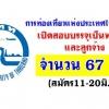 การท่องเที่ยวแห่งประเทศไทย (ททท.) ประสงค์รับบุคคลเพื่อบรรจุเป็นพนักงานและลูกจ้าง ททท. จำนวน 67 อัตรา ตั้งแต่วันที่ 11-20 มิถุนายน 2561