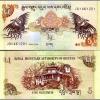 ธนบัตรประเทศ ภูฏาน ชนิดราคา 5 NGULTRUM (งูตรัม) รุ่นปี พ.ศ.2558 (ค.ศ.2015)
