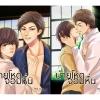 [Pre Order] นายโหดจอมหื่น เวอร์ชั่น วายไทย By ยอนิม