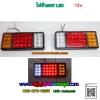 ไฟท้าย007 LED 12v