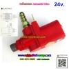 วาล์วแตรลม สีแดง 24v. Air Horn Electric Solenoid Valve