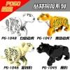 เลโก้จีน POGO.1045-1048 ชุด Animals (สินค้ามือ 1 ไม่มีกล่อง)