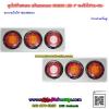 ชุดไฟท้ายLED SD2050 แป้นสแตนเลส 3ตอน 12v-24v (สำเนา)