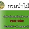 กรมป่าไม้ เปิดรับสมัครสอบเป็นพนักงานราชการ จำนวน 19 อัตรา รับสมัครทางอินเทอร์เน็ต ตั้งแต่วันที่ 23 - 31 กรกฎาคม 2561