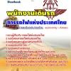 แนวข้อสอบ พนักงานเดินรถ การถไฟแห่งประเทศไทย