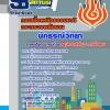 หนังสือสอบนักธรณีวิทยา กรมเชื้อเพลิงธรรมชาติ กระทรวงพลังงาน