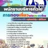 หนังสือสอบพนักงานบริหารทั่วไป การท่องเที่ยวแห่งประเทศไทย