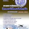 แนวข้อสอบ วิศวกรรมอิเล็กทรอนิกส์การบิน กรมการบินพลเรือน