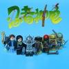เลโก้จีน BELA 10279-10286 ชุด Ninja Turtles