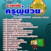 คู่มือสอบ แนวข้อสอบ รวมเล่มครูผู้ช่วย (หนังสือ+MP3)