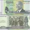 ธนบัตรประเทศ กัมพูชา ชนิดราคา 2,000 RIELS (เรียล) รุ่นปี พ.ศ.2556 (ค.ศ.2013)