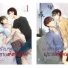 [Pre Order] รักร้ายๆ ผู้ชายต้องห้าม By ยอนิม