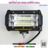 สปอร์ตไลท์ LED ทรงเหลี่ยม หลังนูน 24chip 72w. ไฟ12-24v