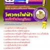 หนังสือ+MP3 วิศวกรไฟฟ้า กฟภ.