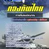 แนวข้อสอบ กลุ่มตำแหน่งการเงินและงบประมาณ กองบัญชาการกองทัพไทย NEW