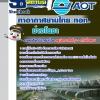 หนังสือสอบช่างโยธา บริษัท ท่าอากาศยานไทย ทอท AOT