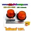 ไฟมิดเวย์ แป้นเหล็ก 12v. สีส้ม